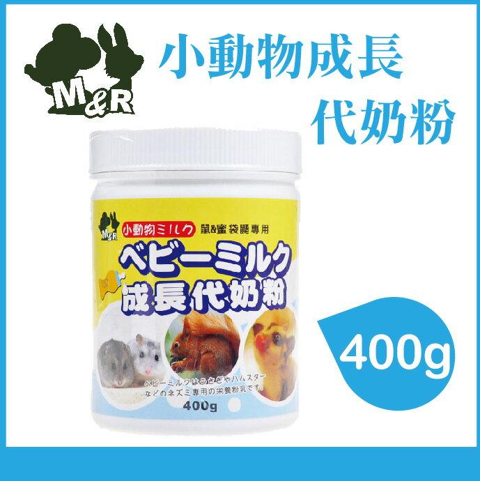 M&R小動物成長代奶粉400g