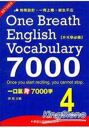 一口氣背7000字(4)
