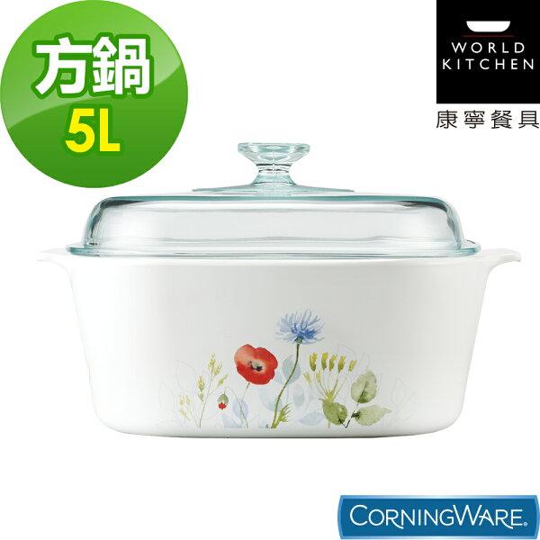 康寧CORELLE旗艦館:【美國康寧Corningware】5L方形康寧鍋-花漾彩繪