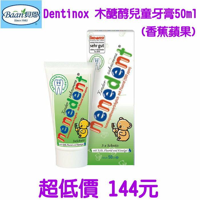 *美馨兒*貝恩-Baan Dentinox 木醣醇兒童牙膏(香蕉蘋果)50ml/1條 144元~店面經營