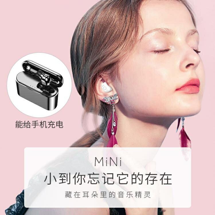 真無線藍芽耳機雙耳運動跑步入耳式迷你隱形5.0蘋果安卓 年終慶典Sale搶殺價