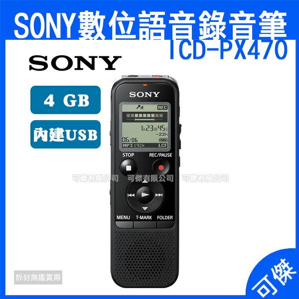 可傑 SONY ICD-PX470 4G數位錄音筆 錄音筆 4GB容量 內建USB 公司貨 支援Micro SD擴充
