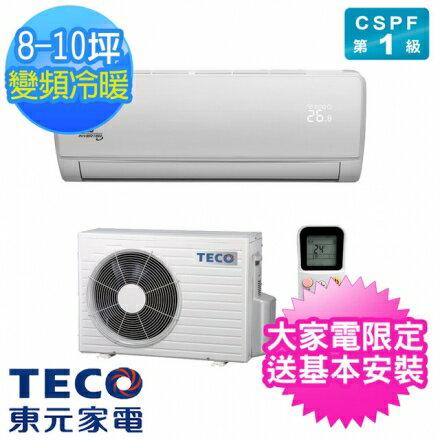 【TECO東元】8-10坪一對一雅適變頻冷暖冷氣(MS50IH-ZR+MA50IH-ZR)