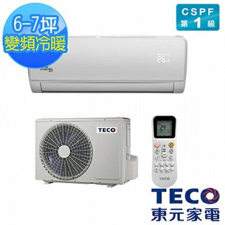 【TECO東元】6-7坪一對一雅適變頻冷暖冷氣(MS36IH-ZR+MA36IH-ZR)