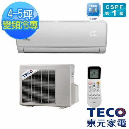 【TECO東元】4-5坪一對一雅適變頻冷專冷氣(MS22IC-ZR+MA22IC-ZR)