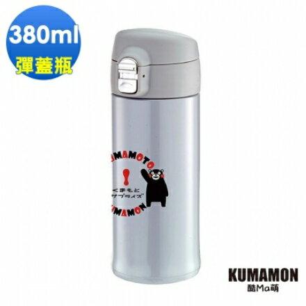 【酷ma萌 kumamon】熊本熊#304超輕量彈蓋保溫瓶(380ml)