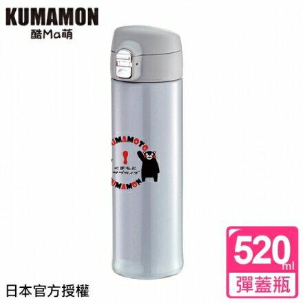 【酷ma萌 kumamon】熊本熊#304超輕量彈蓋保溫瓶(520ml)