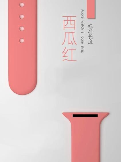 【免運】Apple watch硅膠運動錶帶iwatch 1/2/3/4代通用42mm38蘋果手錶錶帶iwatch潮男女生40mm44 小宅女  喜迎新春 全館8.5折起