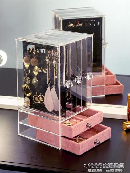 【免運】首飾盒 耳飾收納盒耳環展示架盒子大容量架子手飾品首飾簡約ins風家用 1995生活雜貨  喜迎新春 全館8.5折起