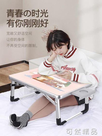 【免運】床上桌子筆記本小桌子書桌宿舍吃飯飄窗寫字桌可摺疊懶人電腦桌  喜迎新春 全館8.5折起