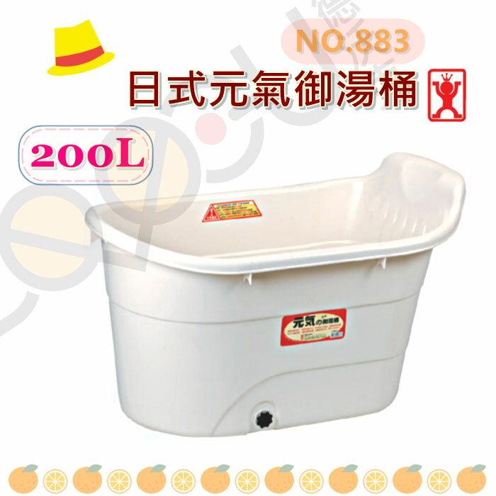 展瑩883 日式元氣御湯桶 洗澡盆 泡湯 塑膠 台灣製