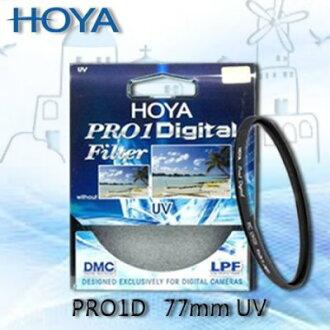 HOYA PRO1D 77mm UV 多層鍍膜保護鏡 / 濾鏡 / 立福公司貨正經800