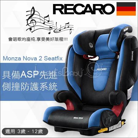 +蟲寶寶+德國【 Recaro 】Monza Nova 2 Seatfix成長型座椅/ASP先進側撞防護系-藍《現+預》