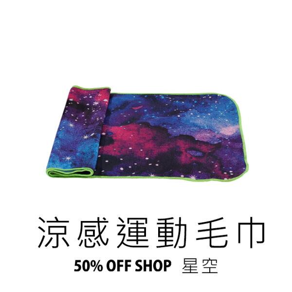 50%OFFSHOP10秒降溫急速涼感冰涼運動毛巾(星空)【AT036435DN】