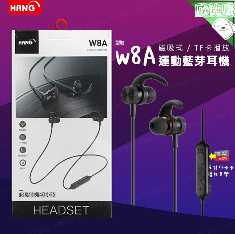 【歐比康】HANG W8A 磁吸藍芽耳機 運動無線耳機 重低音 立體聲 防水防汗 可插卡 TF卡 NCC認證