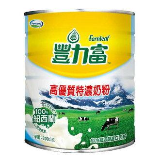 豐力富 高優質特濃奶粉 800g