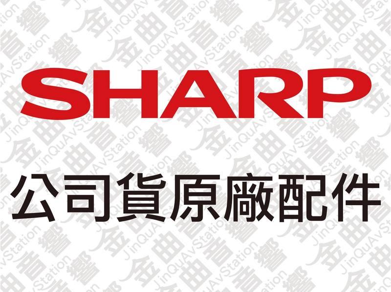 [金曲音響] SHARP 夏普 自動除菌離子產生器交換元件IZ-MFDK1E