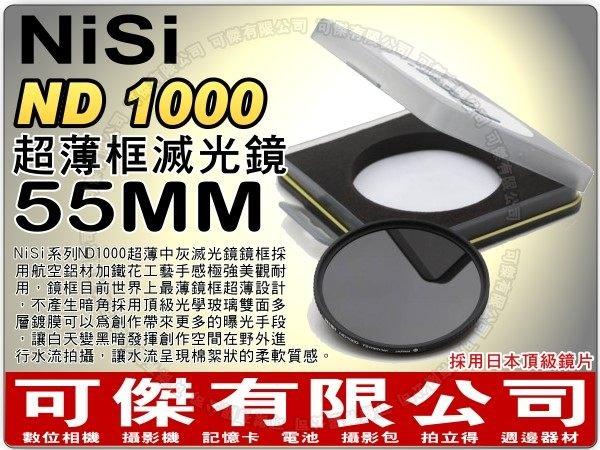 下殺售完為止全新日本NiSiND1000超薄框雙面多層鍍膜55mm防水抗刮中灰減光鏡減光鏡