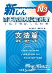 新 語能力試験対策 N3文法篇