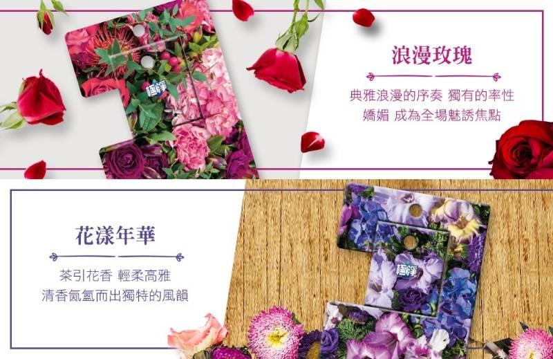 【預購】極淨限定 香水香氛吊卡(一組五片)