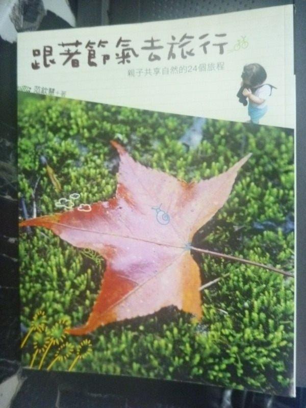 【書寶二手書T2/親子_LJJ】跟著節氣去旅行親子共享自然的24個旅程_範欽慧