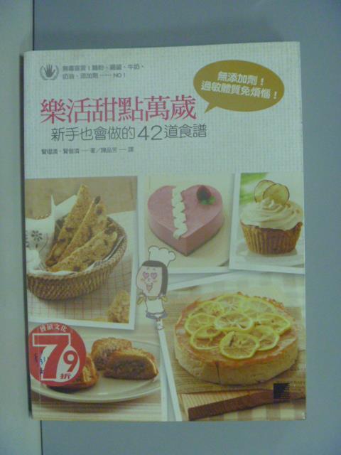 【書寶二手書T8/餐飲_ZBU】樂活甜點萬歲新手也會做的42道食譜_賢璱潾、賢偕潾