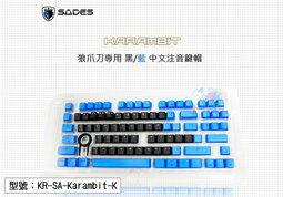 【尋寶趣】賽德斯Karambit 狼爪刀專用 黑/藍 中文注音替換鍵帽 附贈拔軸器 KR-SA-Karambit-K
