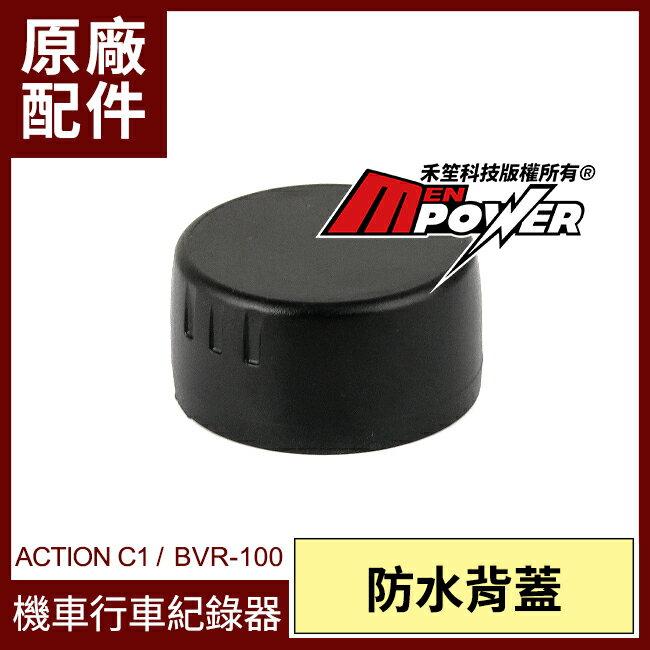 【配件類】安全帽機車行車紀錄器 原廠配件09 防水背蓋 適用ACTION C1/BVR-100【禾笙科技】