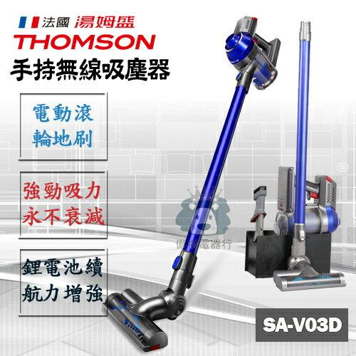 THOMSON湯姆盛手持無線吸塵器SA~V03D.多級旋風氣旋.吸力永不衰減