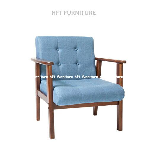 HFT Furniture【免運現貨】日系復古 經典木製扶手 單人布沙發 藍色