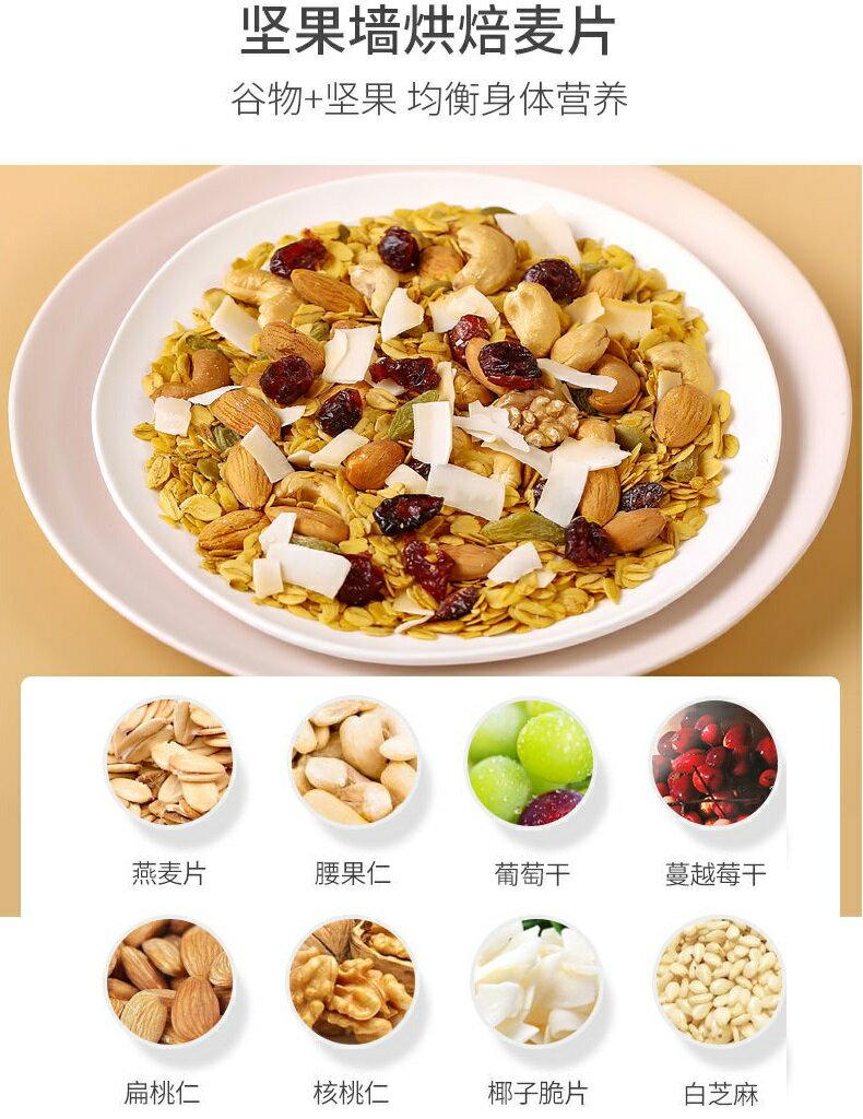 王飽飽 堅果牆 高纖代餐麥片 劉濤同款 酸奶麥片 果然多麥片 代餐 麥片 即食麥片 堅果穀物 穀物麥片 酸奶果粒麥片王寶寶