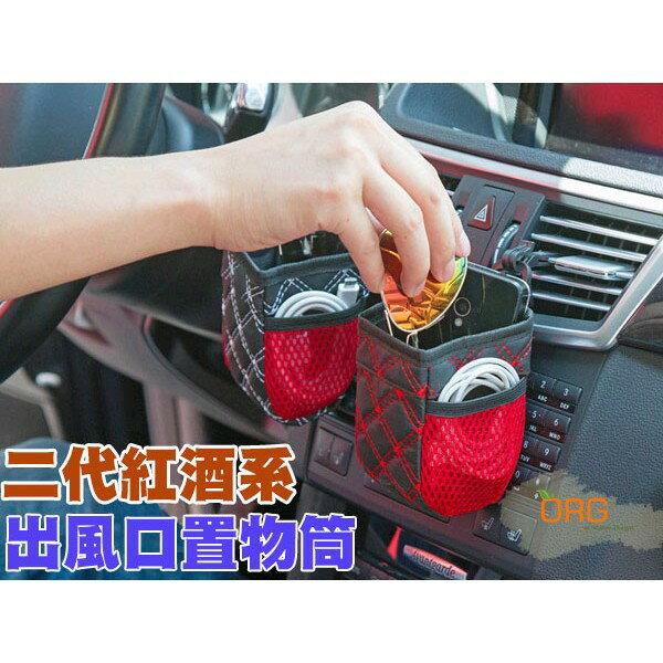 ORG《SD0337》二代 出風口 車用置物筒 汽車/車用 手機/飲料/筆 收納袋 置物袋 韓國WINE 收納/置物