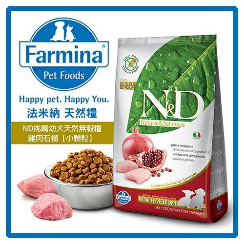 【春季特賣】法米納Farmina- ND挑嘴幼犬天然無穀糧-雞肉石榴(小顆粒)800g -特價399元>可超取(A311C01)