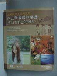 【書寶二手書T2/攝影_NRB】迷上單眼數位相機拍出有FU的照片_MOSH books