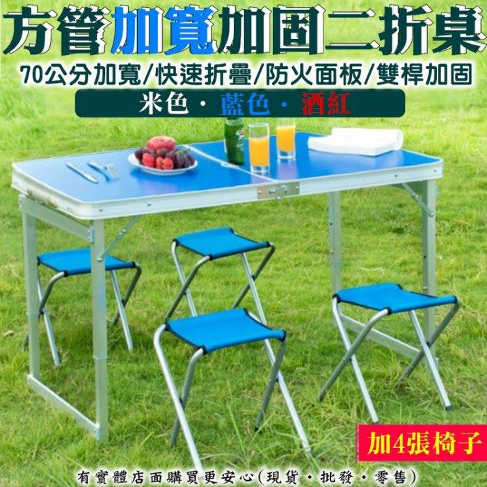 23039-109-興雲網購【120*加寬70cm雙加固摺疊桌+4張椅子】雙提把鋁合金辦公培訓桌戶外露營桌子 折疊桌