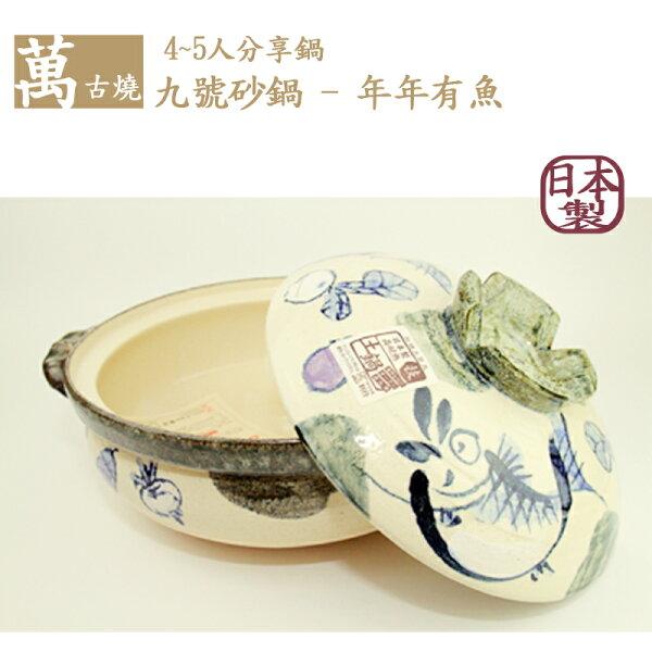【萬古燒】年年有餘(魚)九號砂鍋24cm(4~5人適用)日本製