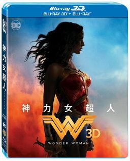 神力女超人3D+2D雙碟版BD