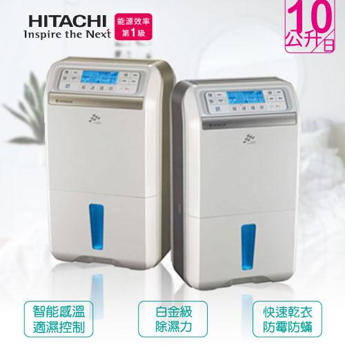 HITACHI 日立 RD-200DR 除濕能力10公升/日 除濕機 香檳金