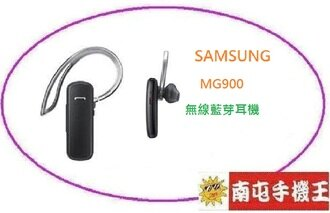◎南屯手機王◎Samsung MG900 無線藍芽耳機 超薄時尚(免運費宅配到家)