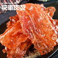 A18 黑胡椒豬肉 超值分享 購價 EDBV MGIM