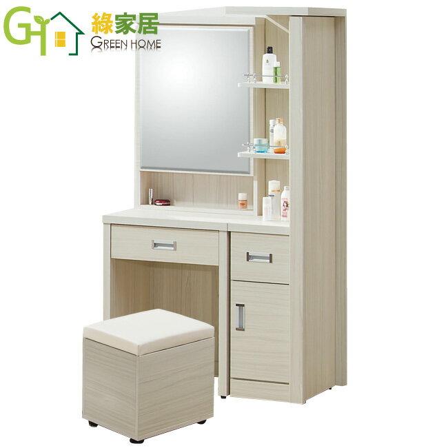 【綠家居】艾格林 雪杉白3.1尺立鏡式化妝鏡台(含化妝椅)