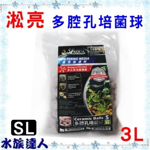 推薦【水族達人】淞亮《SL多腔孔培菌球3L》多孔培菌球濾材濾球過濾中空培菌淡海水適用