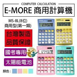 【百寶袋】E-MORE台灣品牌。國家考試認證 MS-8L國考計算機 商用計算機 8位數 【BA048】