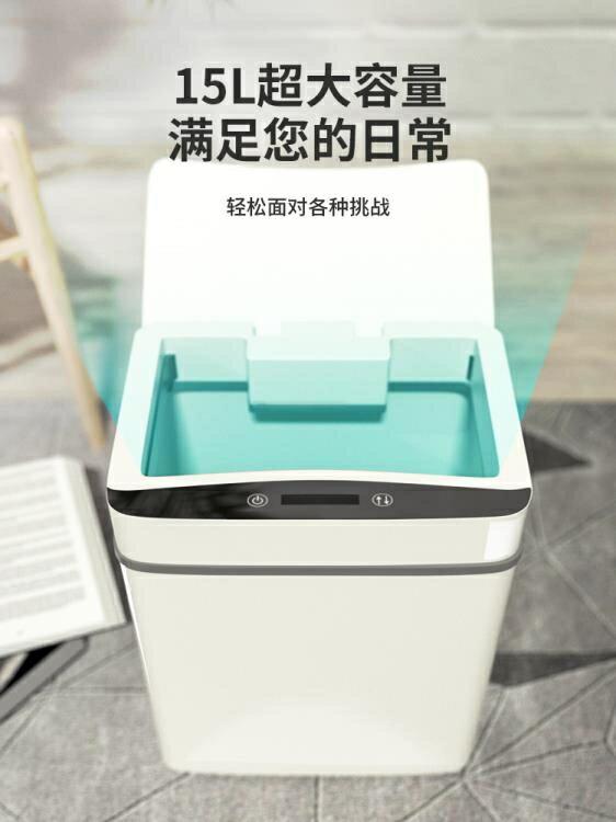 智慧感應垃圾桶家用客廳廚房帶蓋電動廁所衛生間自動圾垃桶大號簍
