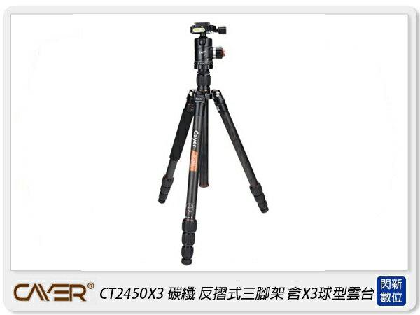 【銀行刷卡金+樂天點數回饋】Cayer 卡宴 CT2450X3 碳纖維 4節 反摺式 三腳架 可拆單腳架 X3球型雲台(X3,公司貨)