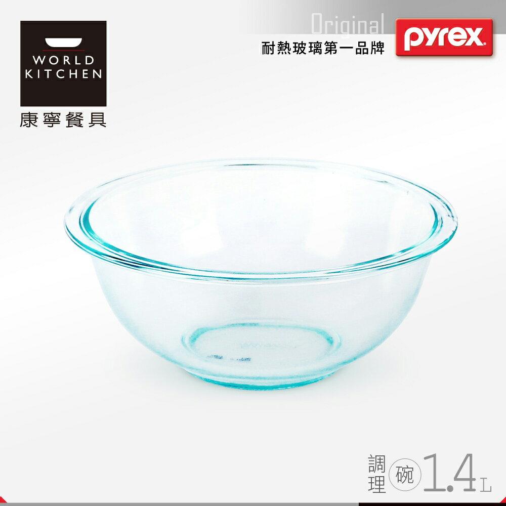 【618狂歡節,點數回饋18%】【美國康寧 Pyrex】1.4L 調理碗