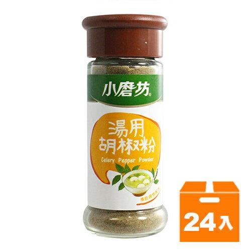 小磨坊 湯用胡椒粉 26g (24入)/箱