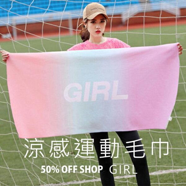 50%OFFSHOP10秒降溫急速涼感冰涼運動毛巾(GIRL)【AT036437DN】