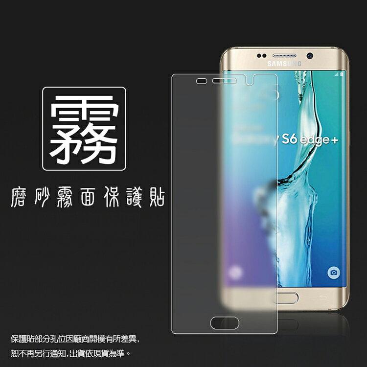 霧面螢幕保護貼 SAMSUNG GALAXY S6 edge+/S6 edge plus SM-G9287 保護貼 軟性 霧貼 霧面貼 磨砂 防指紋 保護膜