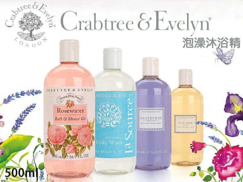【彤彤小舖】Crabtree & Evelyn 沐浴精 16.9oz / 500ml 家庭號容量